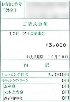 イオンクレジット 支払い請求.jpg