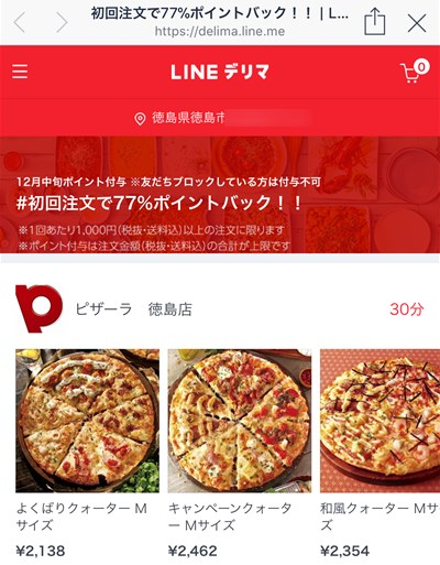 LINEデリマ 初回注文で77%ポイントバック.jpg