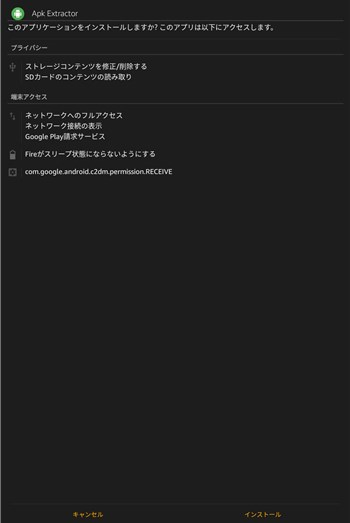 Fire OS 5.6.0.0 野良アプリ インストール不可 回避後
