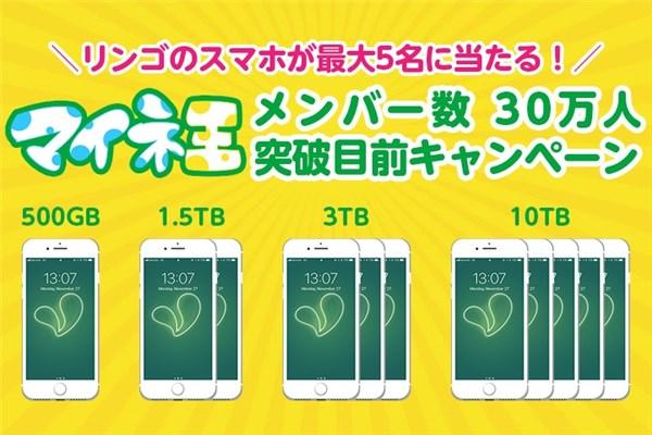 マイネ王メンバー数30万人目前キャンペーン.jpg