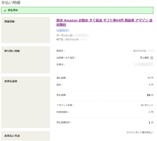 ヤフオク Amazonギフト券 落札.jpg