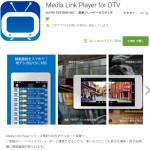 Fire HD 10の録画鑑賞用にMedia Link Player for DTVを購入