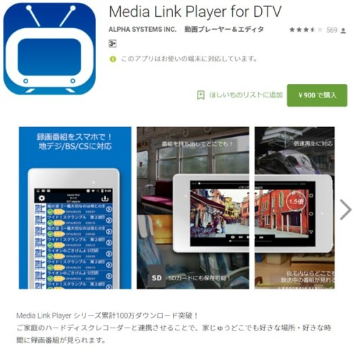 Media Link Player for DTV.jpg