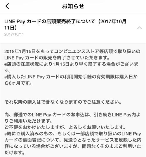 LINE Pay カードの店頭販売終了について.jpg