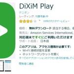 Fire HD 10の録画鑑賞用にDiXiM Playを買うかどうか迷う
