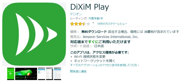DiXiM Play - Amazonアプリストア.jpg