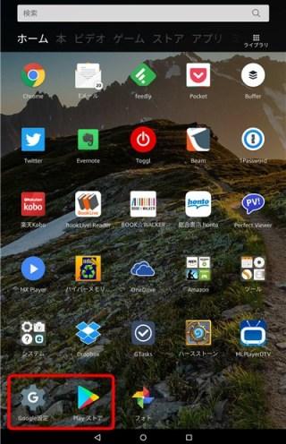 Fire HD 10にGoogle Playインストール.jpg