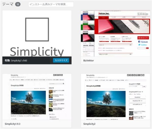 WordPress テーマ画面.jpg
