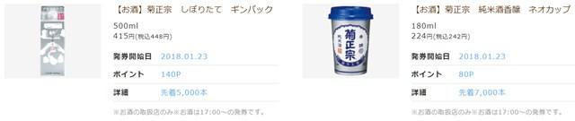 2018年1月 日本酒