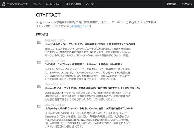 CRYPTACTホームページ