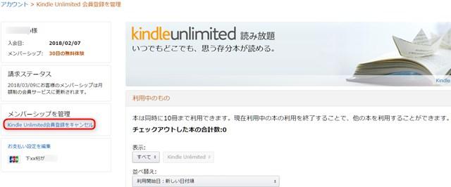 Kindle Unlimited 会員登録管理