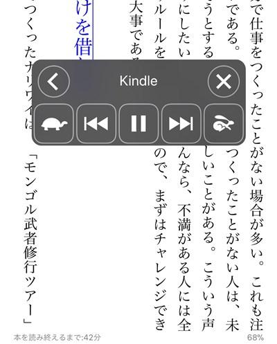 iOS Kindleアプリ 音声読み上げパネル