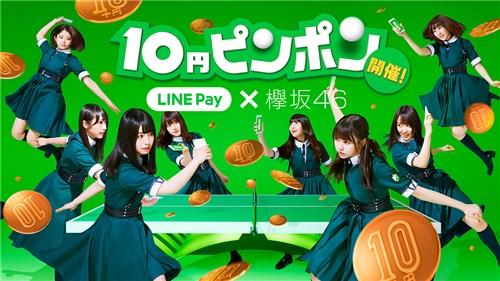 LINE Payで10円ピンポン! 送金キャンペーン開始