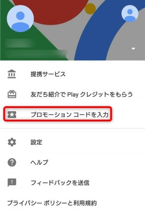 Google Pay アプリ 紹介コード設定