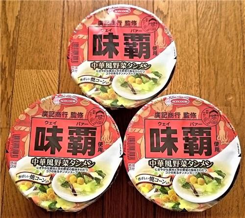 味覇使用 中華風野菜タンメン 3個