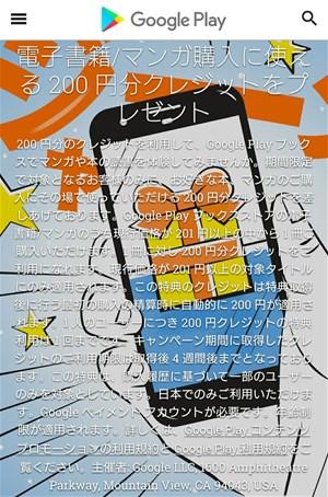 Google Play 電子書籍/マンガに使えるクレジット200円分 プレゼント