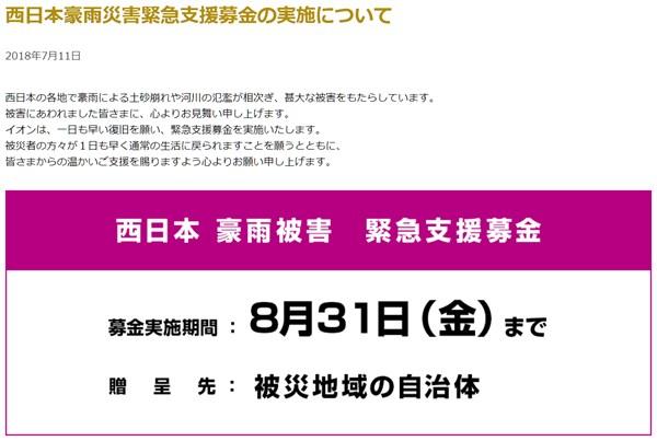 西日本豪雨災害緊急支援募金