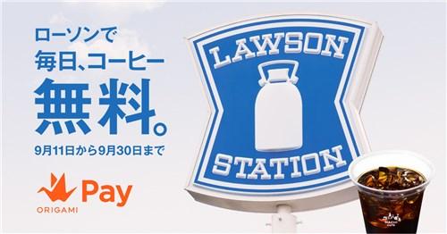 Origami-ローソンで毎日コーヒー無料キャンペーン