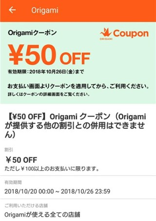 Origami Pay 50%OFFクーポン