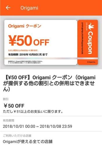 Oorigami 50円OFFクーポン
