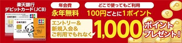 (JCB) 新規入会+利用でもれなく1,000ポイントプレゼント