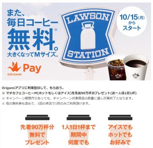 Origamiアプリ またマチカフェコーヒー毎日無料キャンペーン