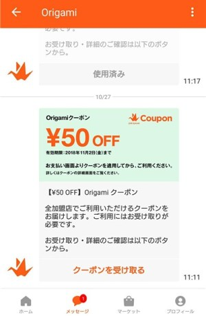 Origami Pay 50円引きクーポン 20181027