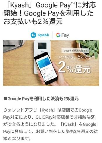 KyashがGoogle Pay対応