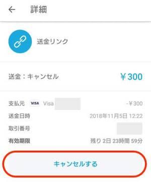 Kyash 送金リンクの履歴詳細画面でキャンセル