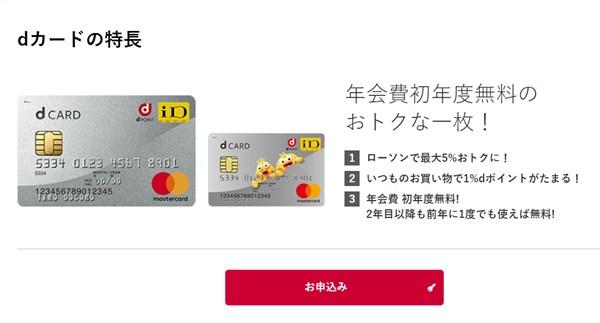 dカードの特徴