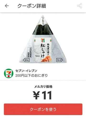 .セブンイレブン おにぎり 11円クーポン