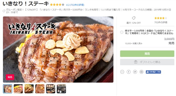 GROUPON いきなりステーキ 肉マネークーポン