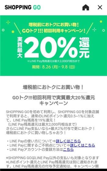 LINE SHOPPING GOで実質最大20%還元キャンペーン