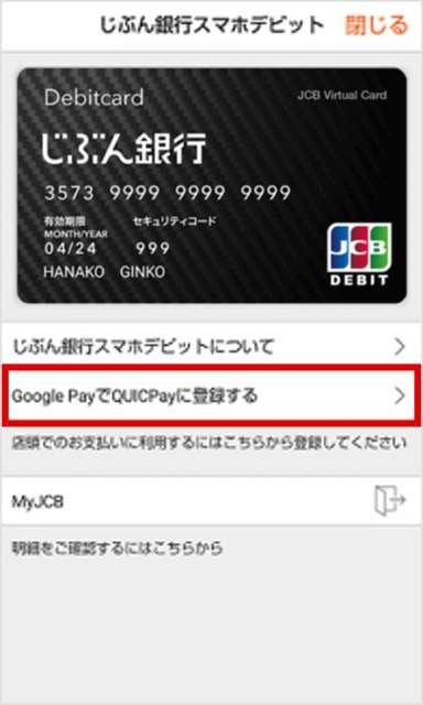 Google Pay登録