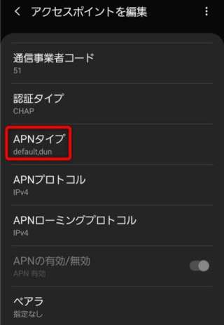 mineo APN設定変更 jpg