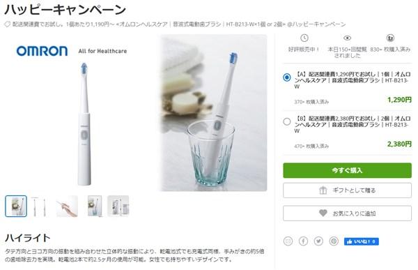 GROUPON オムロンヘルスケア 音波式電動歯ブラシ ハッピーキャンペーン