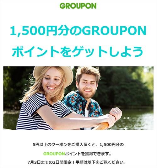 1,500円分のGrouponポイントをゲット