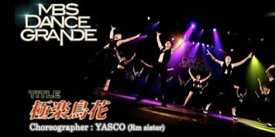 【極楽鳥花】YASCO (Rm sister)_MBS DANCE GRANDE_2016.10.16