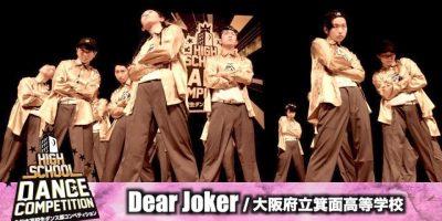 【3rd】Dear Joker(大阪府立箕面高等学校) / HIGH SCHOOL DANCE COMPETITION 2017 関西大会