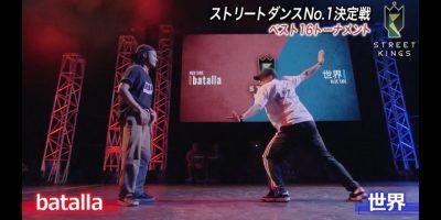 STREET KINGS vol.2 in大阪 ベスト16| batalla vs 世界|ストリートダンス世界一決定戦|AbemaSPECIAL【AbemaTV】