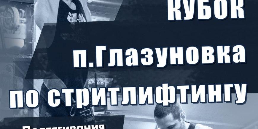 Открытый Кубок по комбинированному стритлифтингу, 06.05.2018, пгт. Глазуновка, Орловская область