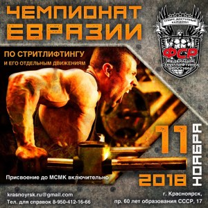 09-11.11.2018 – International championship -Eurasia- on classic streetlifting, weighted pull up and weighted dip, Krasnoyarsk, Russia