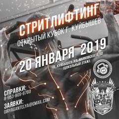 20 января 2019 – Открытого Кубка города Куйбышев по стритлифтингу и его отдельным видам движений (К)