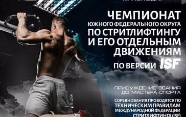 29-30 июня 2019 – Чемпионат Южного Федерального округа по стритлифтингу и его отдельным движениям , г. Краснодар (К, М)