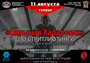 Afisha_gorodskoy_turnir_SIL_NYJ_KhABAROVSK_2019_s_partnerami