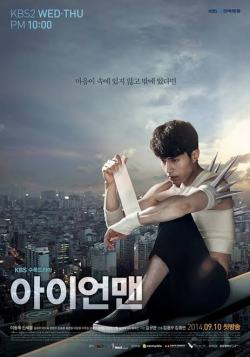 COMPLETE: Blade Man Season 1 Episode 1 -18 [Korean Drama]