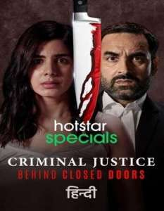 Criminal Justice (2020) Season 1 Hindi Web Series
