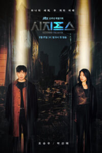 Sisyphus: The Myth (2021) Season 1 Episode 14 (S01E14) Korean Drama