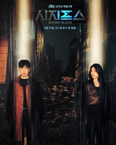 Sisyphus: The Myth (2021) Season 1 Episode 1 (S01E01) Korean Drama