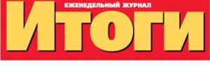 """Московские гонки. Журнал """"Итоги""""."""